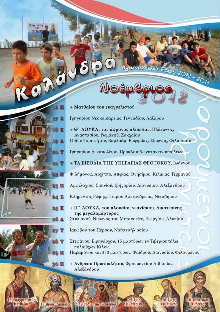 3 Νοέμβριος 2012 16-30