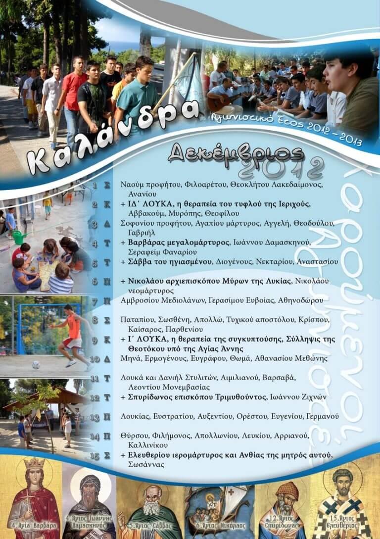 4 Δεκέμβριος 2012 1-15