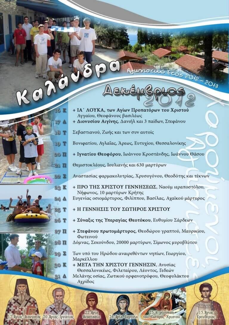 4 Δεκέμβριος 2012 16-31