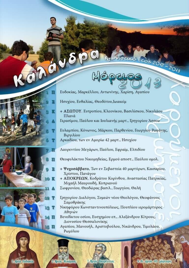 7 Μάρτιος 2013 1-15