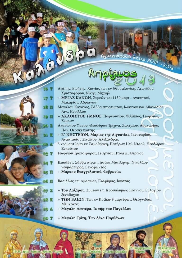 8 Απρίλιος 2013 16-30