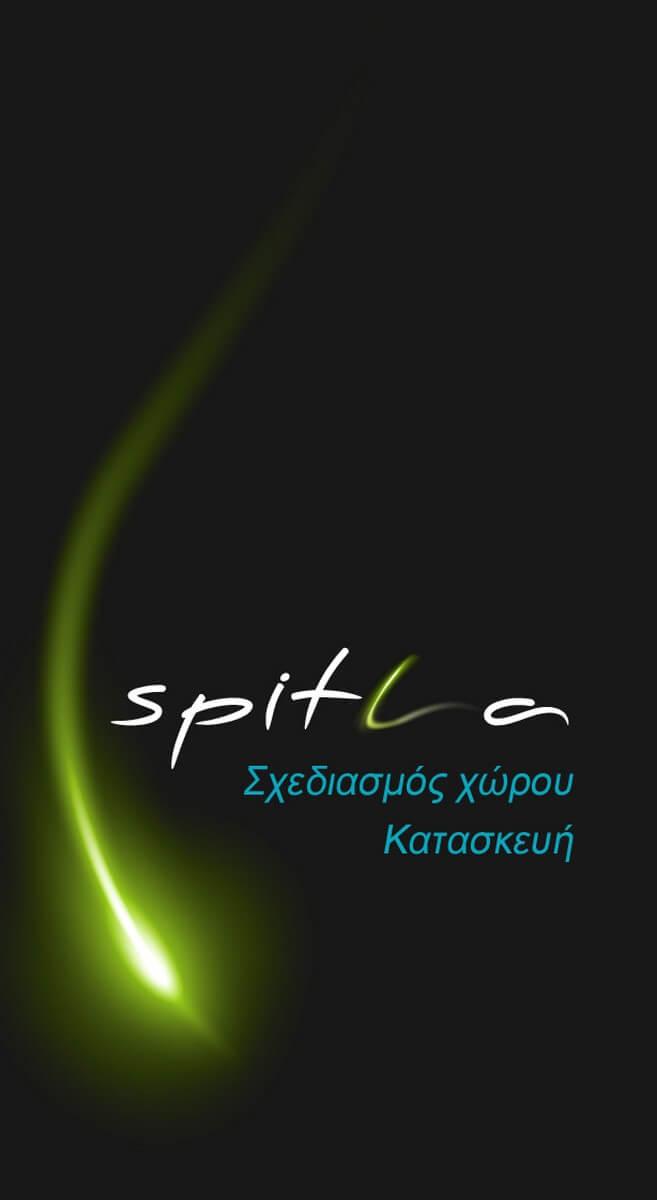 Spitha κάρτα προτάσεις (2)