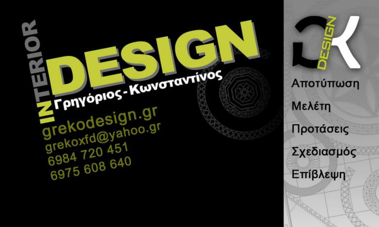 epagelmatiki-karta-grekodesign