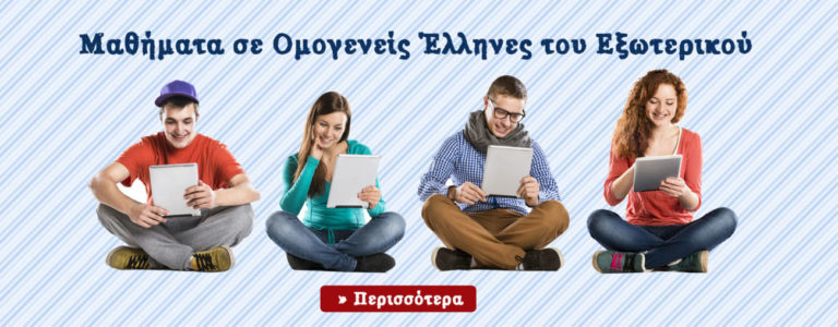 omogeneis-mathimata-1300x507