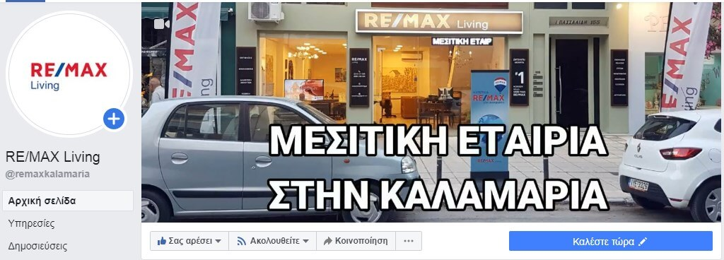 facebook-cover-remax-living