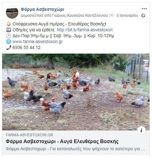 farma-asvestoxori-facebook-post