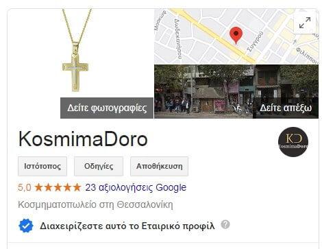 kosmimadoro-google-maps