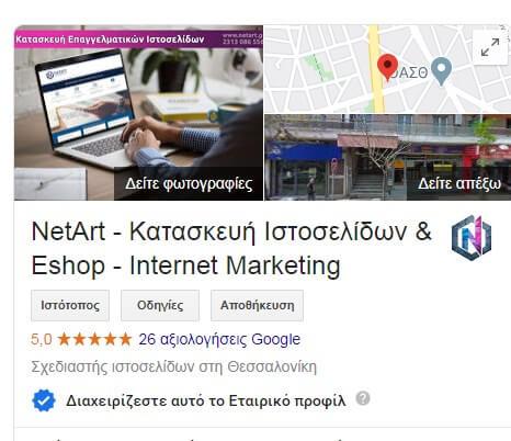 netart-google-maps