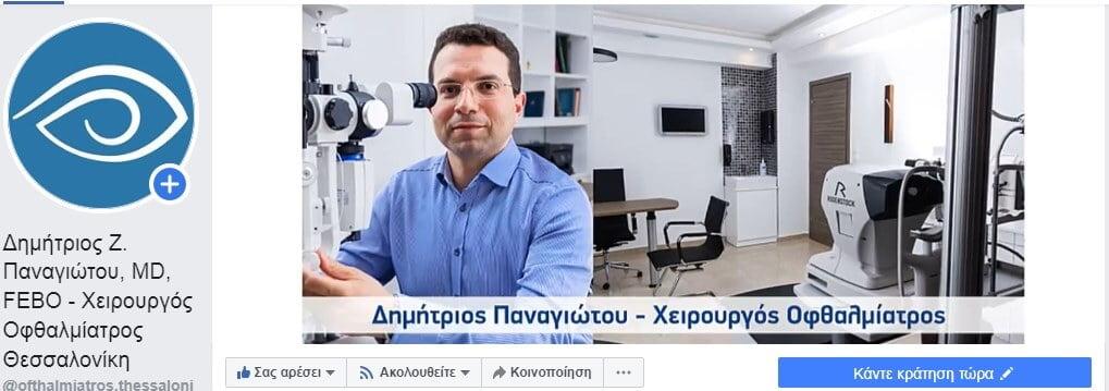 panagiotou-facebook-cover