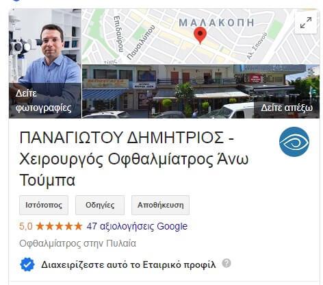 panagiotoudim-google-maps