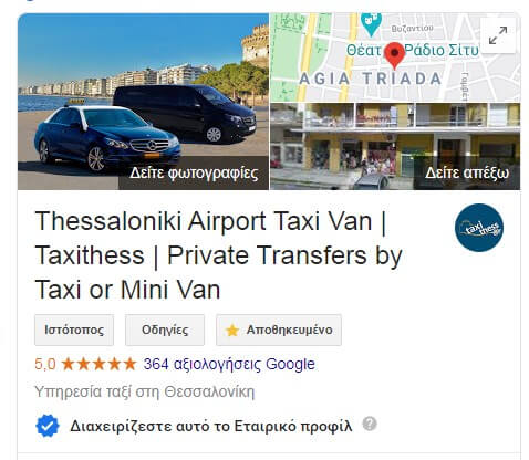 taxithess-google-maps