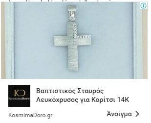 diafimisi-google-thessaloniki-kosmimata (1)