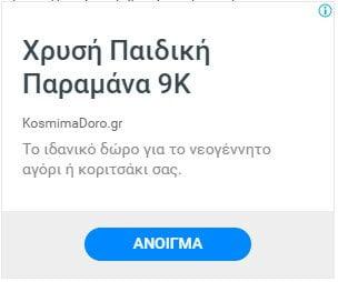diafimisi-google-thessaloniki-kosmimata (2)