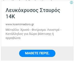 diafimisi-google-thessaloniki-kosmimata (4)