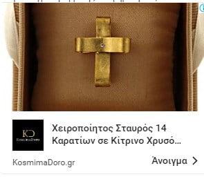 diafimisi-google-thessaloniki-kosmimata (5)