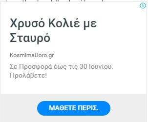 diafimisi-google-thessaloniki-kosmimata (6)
