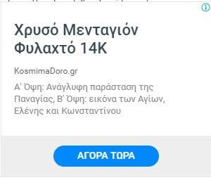 diafimisi-google-thessaloniki-kosmimata (8)
