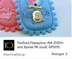diafimisi-google-thessaloniki-kosmimata (9)