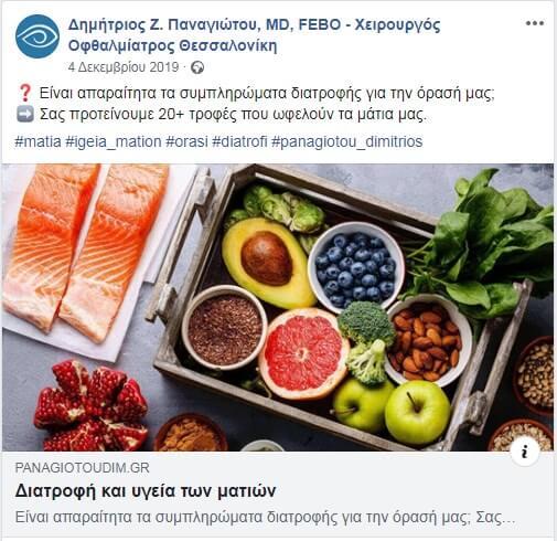 Διαχείριση Σελίδας Facebook - Σωστό Post